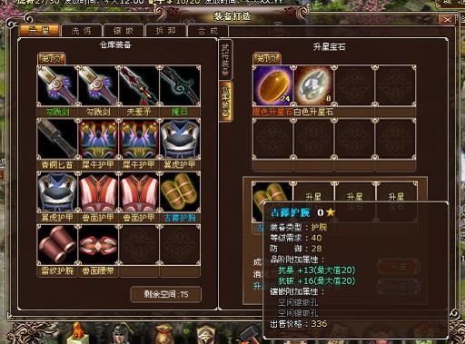 最新网页游戏5218wan魔法风云纪_装备进阶攻略